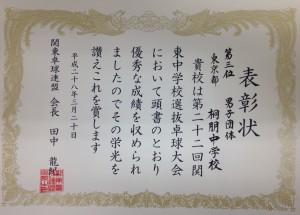 関東選抜3位賞状
